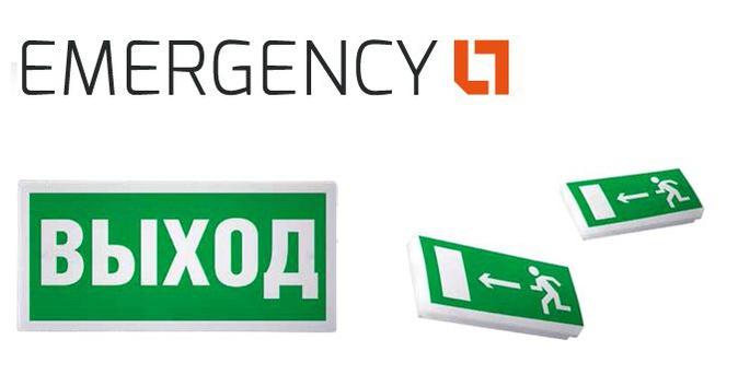 Ассортимент продукции аварийного освещения категории STANDARD расширился